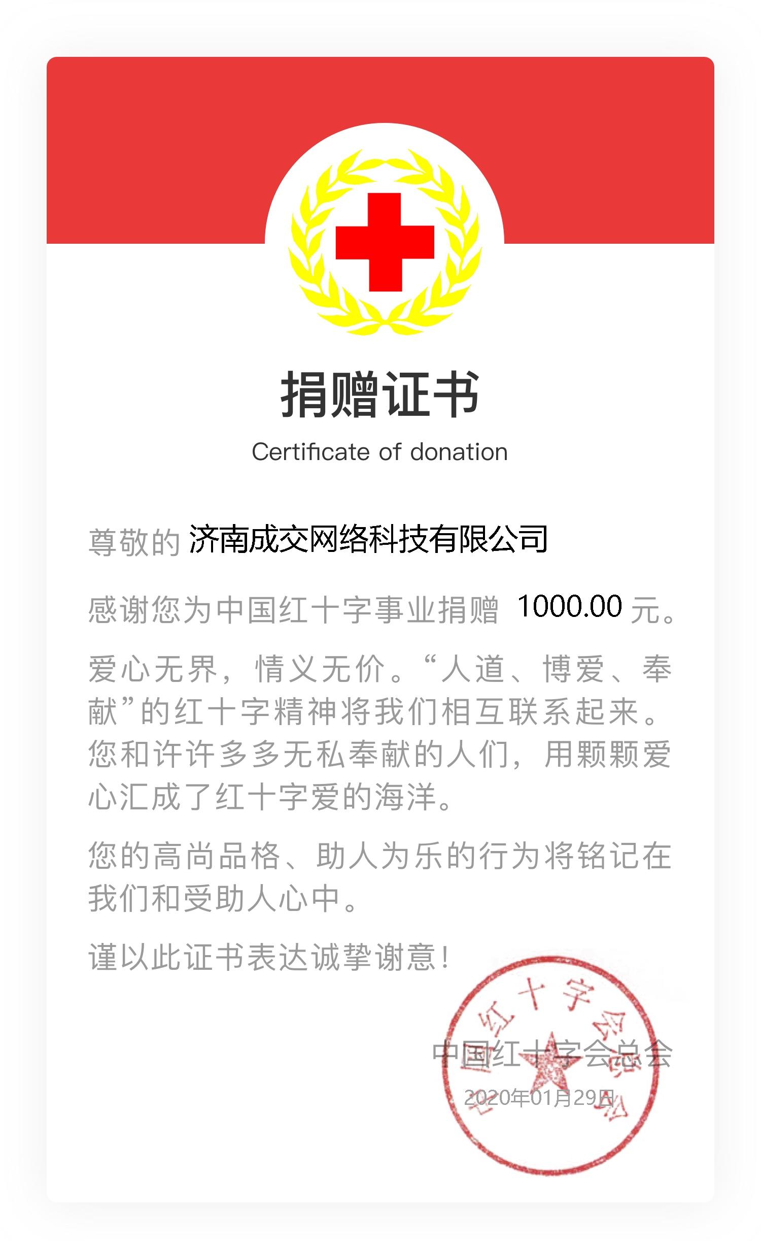 中國紅十字會總會捐贈證書